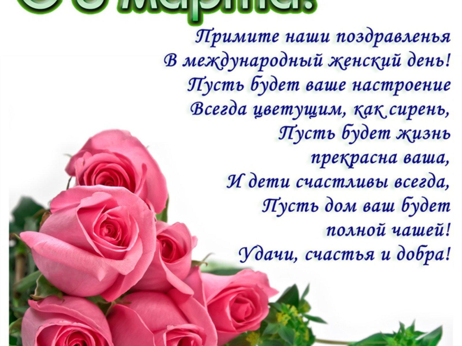 Примите поздравления в международный женский день